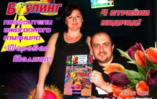 Ежегодный турнир по боулингу Шаровая Молния