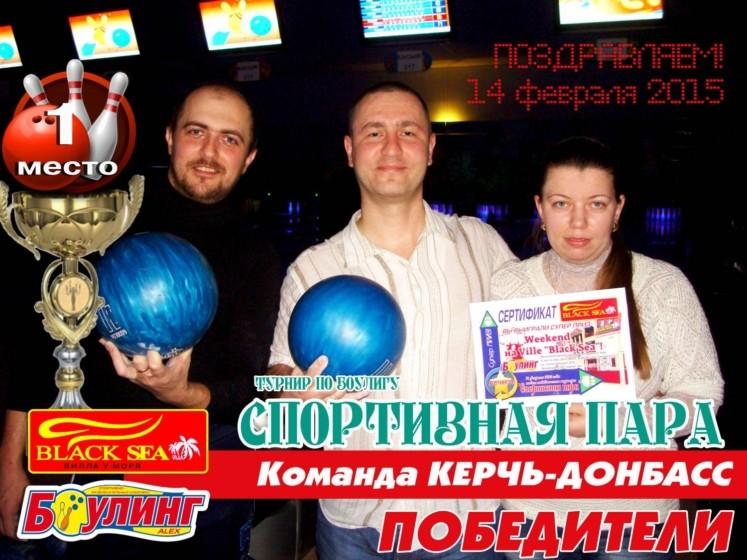 Боулинг турнир «Спортивная пара»