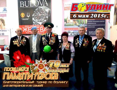Благотворительный турнир для ветеранов и их семей