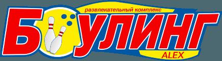 Боулинг клуб «Алекс» Керчь Логотип
